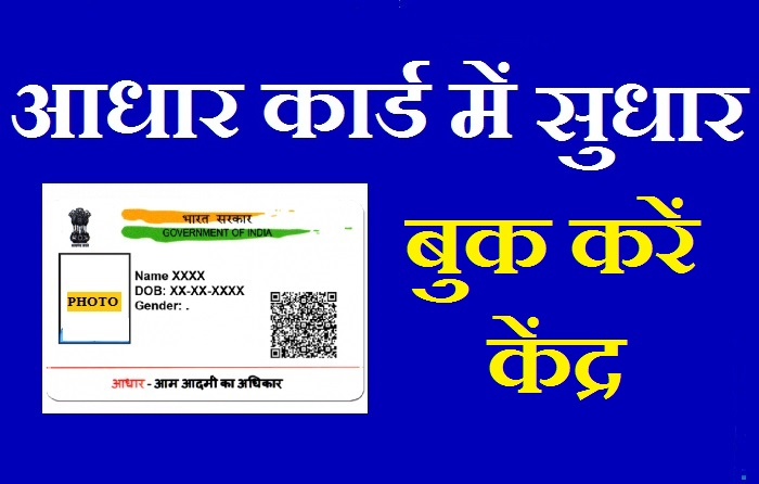 Aadhaar-Card-Update-Online